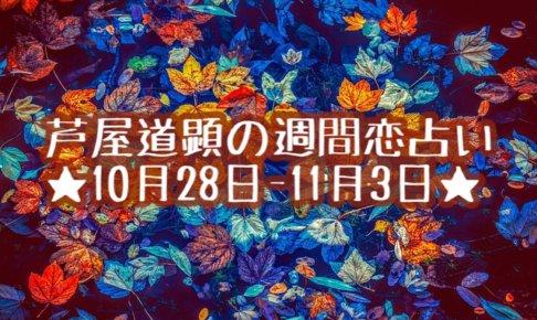10月28日-11月3日の恋愛運【芦屋道顕の音魂占い★2019年】