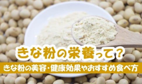 きな粉の栄養って?きな粉の美容・健康効果やおすすめ食べ方をご紹介