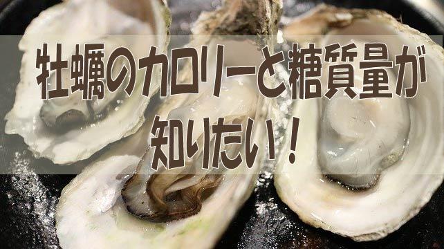 牡蠣のカロリーと糖質量が知りたい!糖質制限中におすすめ牡蠣の糖質オフレシピも