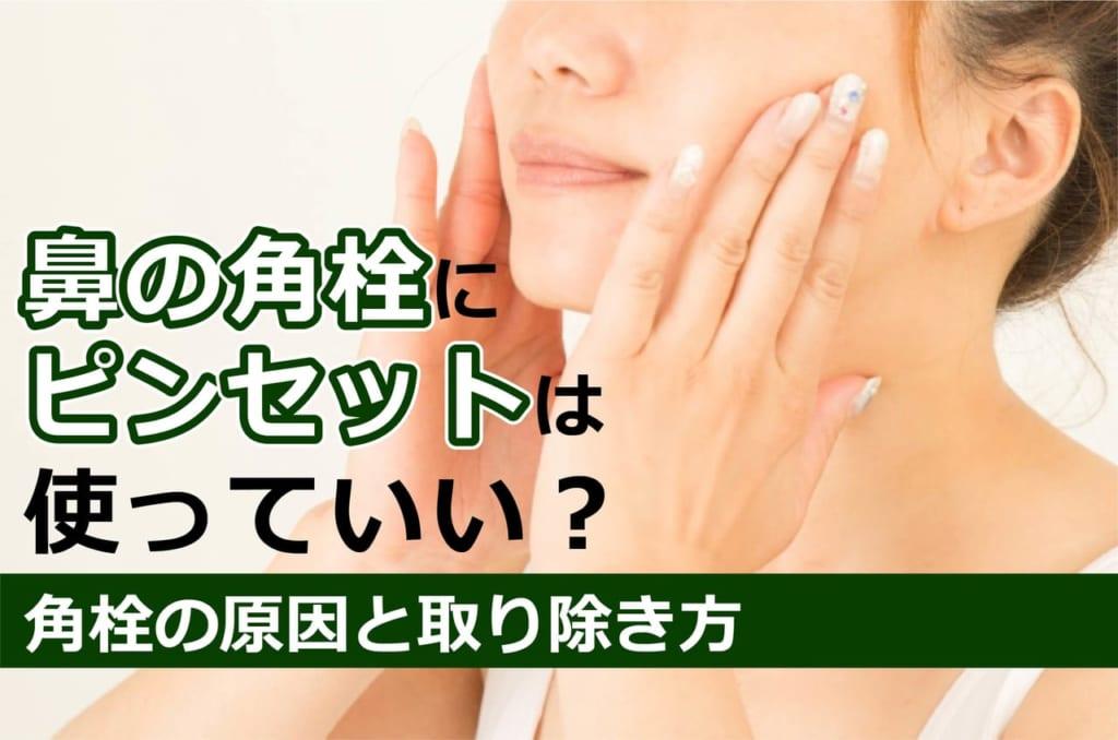 鼻の角栓にピンセットは使っていい?角栓の原因と取り除き方