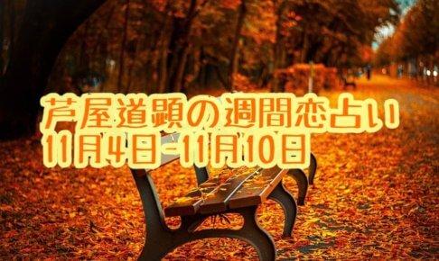 11月4日-11月10日の恋愛運【芦屋道顕の音魂占い★2019年】