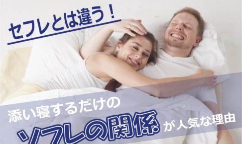 セフレとは違う!添い寝するだけのソフレの関係が人気な理由
