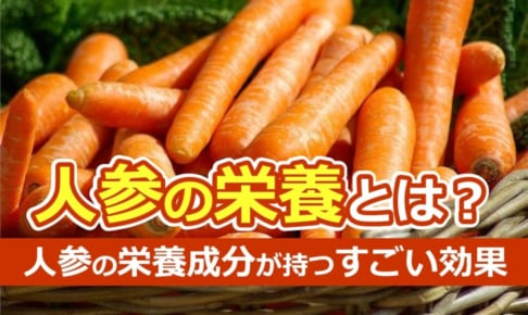 人参の栄養とは?人参の栄養成分が持つすごい効果と簡単レシピ
