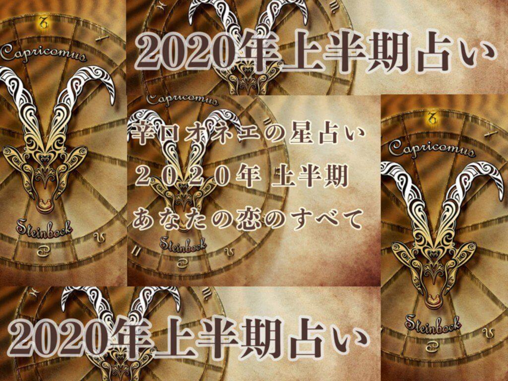 ★配信開始★2020年上半期の恋愛運【辛口オネエ】