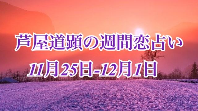 11月25日-12月1日の恋愛運【芦屋道顕の音魂占い★2019年】