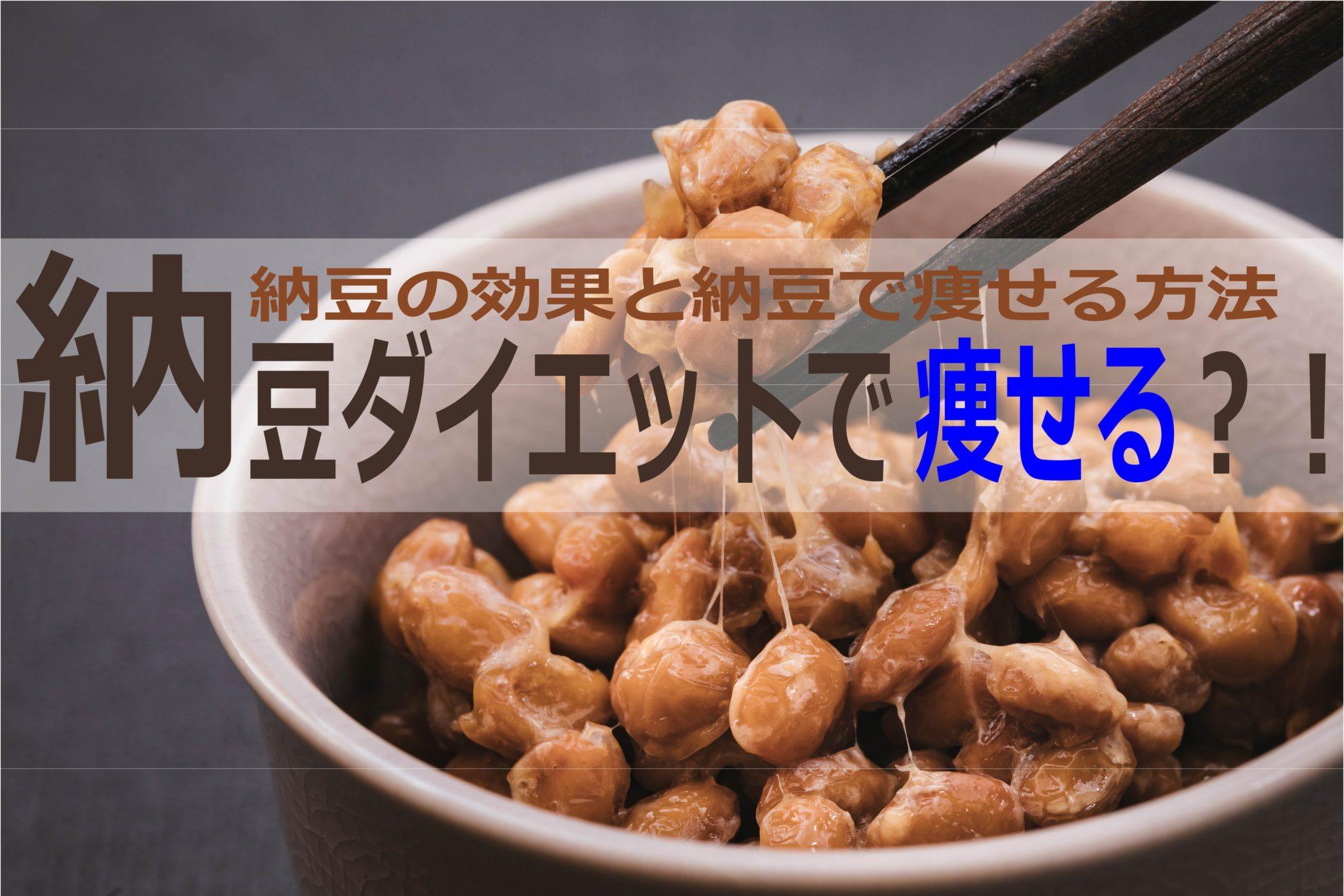 納豆ダイエットで痩せる?!納豆の効果と納豆で痩せる方法まとめ