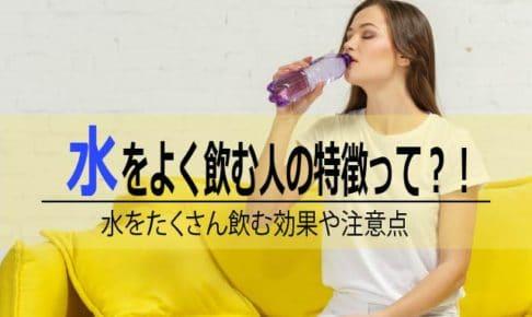 水をよく飲む人の特徴って?!水をたくさん飲む効果や注意点