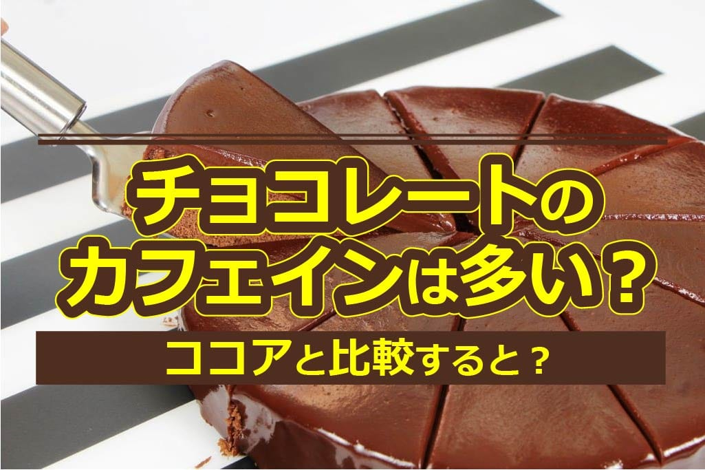 チョコレートのカフェインは多い?ココアと比較すると?チョコレートのカフェイン含有量