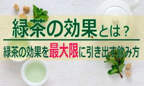 緑茶の効果とは?デメリットを知って緑茶の効果を最大限に引き出す飲み方をしよう!