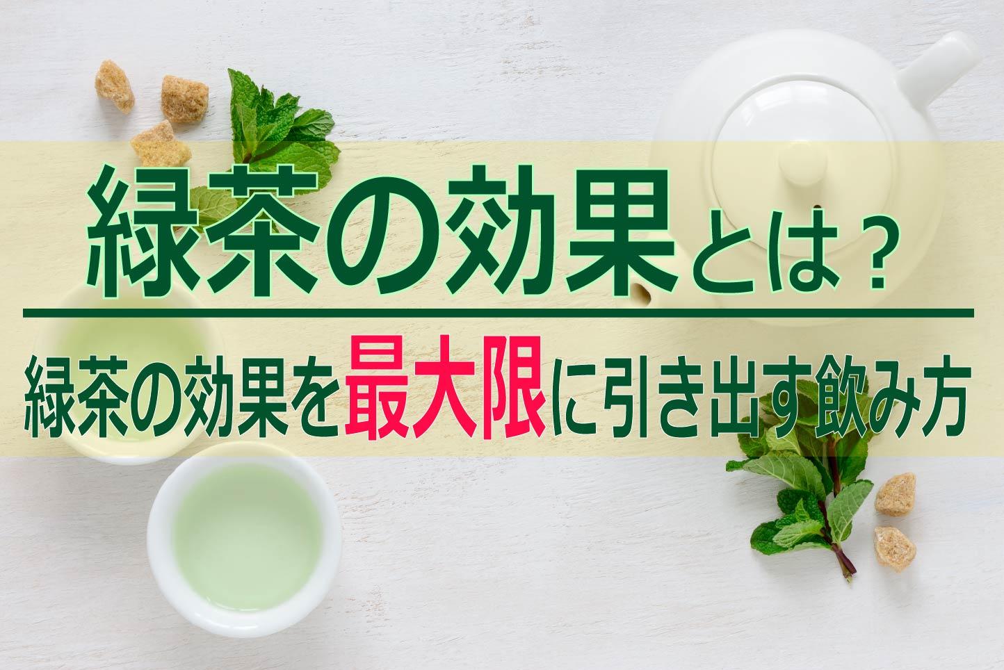 緑茶の効果やデメリットとは?緑茶の効果を最大限に引き出す飲み方