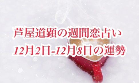 12月2日-12月8日の恋愛運【芦屋道顕の音魂占い★2019年】