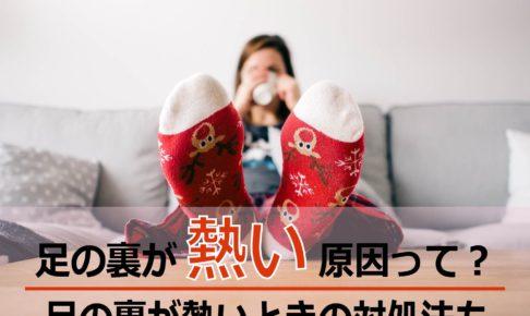 足の裏が熱い原因って?寝る前にしたい足の裏が熱いときの対処法