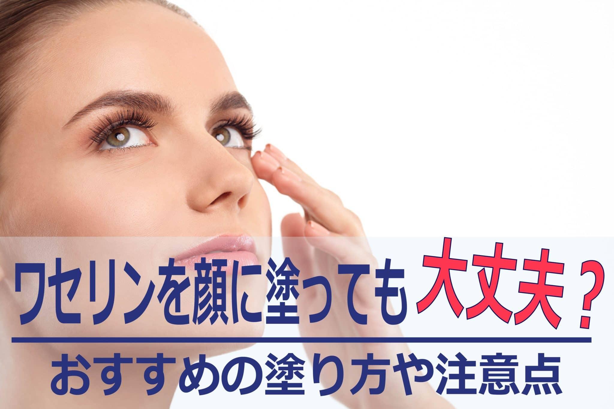 ワセリンを顔に塗っても大丈夫?おすすめの塗り方や塗る際の注意点