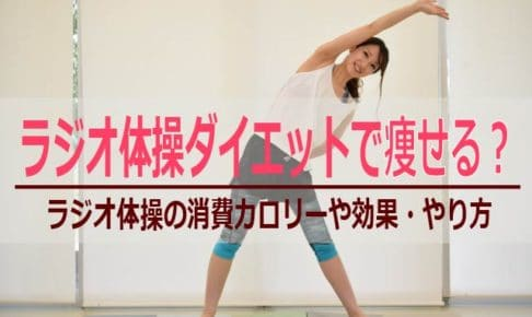 ラジオ体操で痩せる?ラジオ体操の消費カロリーやダイエット効果とは