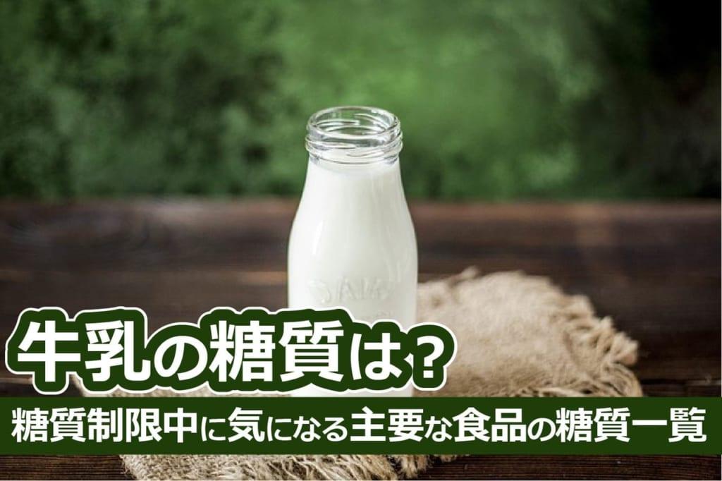 牛乳の糖質は?糖質制限中に気になる主要な食品の糖質一覧