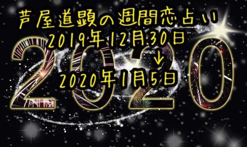 12月30日-1月5日の恋愛運【芦屋道顕の音魂占い★2020年】