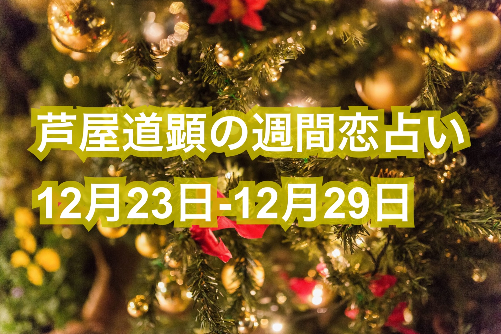 12月23日-12月29日の恋愛運【芦屋道顕の音魂占い★2019年】