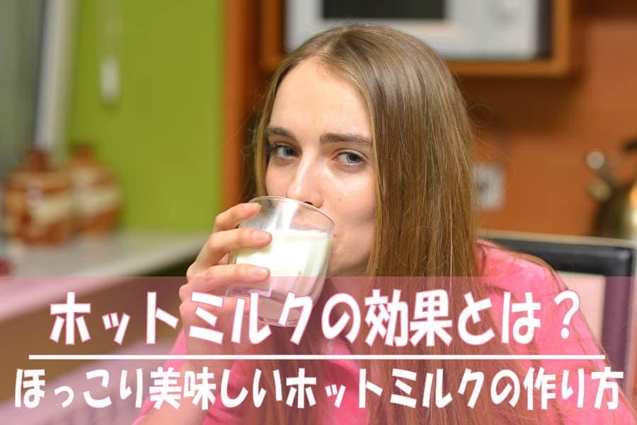 ホットミルクの効果とは?ほっこり美味しいホットミルクの作り方