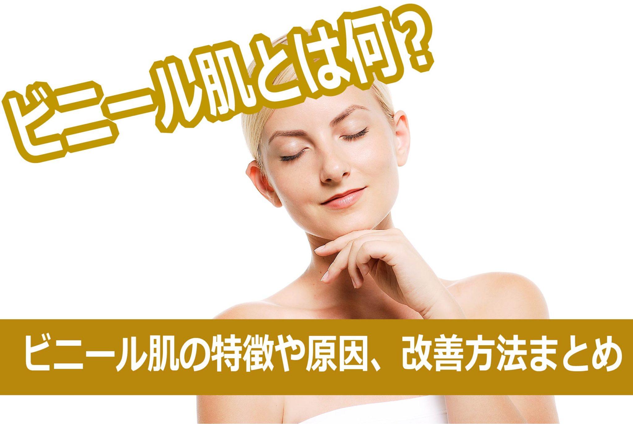 ビニール肌とは何?ビニール肌の特徴や原因、改善方法まとめ