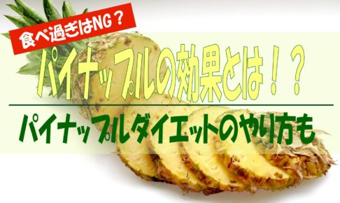 パイナップルの効果とは!?食べ過ぎはNG?パイナップルダイエットのやり方も
