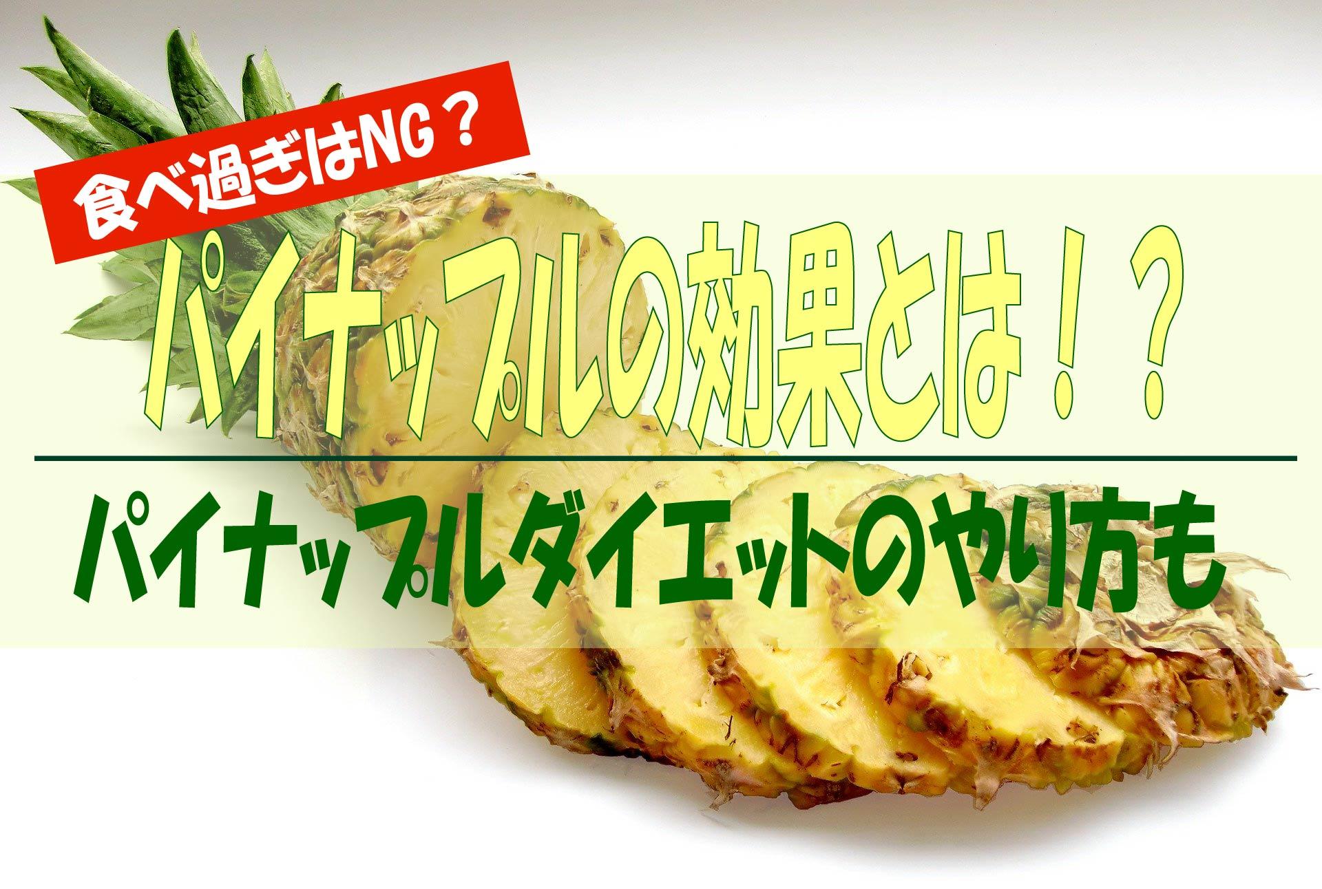 パイナップルの効能とは?食べ過ぎはNG?パイナップルダイエットのやり方も
