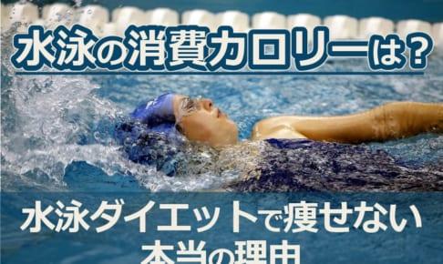水泳の消費カロリーは泳ぎ方によって違う?水泳ダイエットで痩せない本当の理由