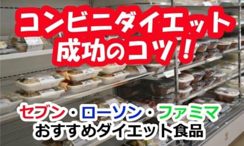 コンビニダイエット成功のコツ!セブン・ローソン・ファミマのおすすめダイエット食品