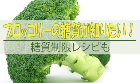 ブロッコリーの糖質やカロリーは?糖質オフレシピや冷凍方法も