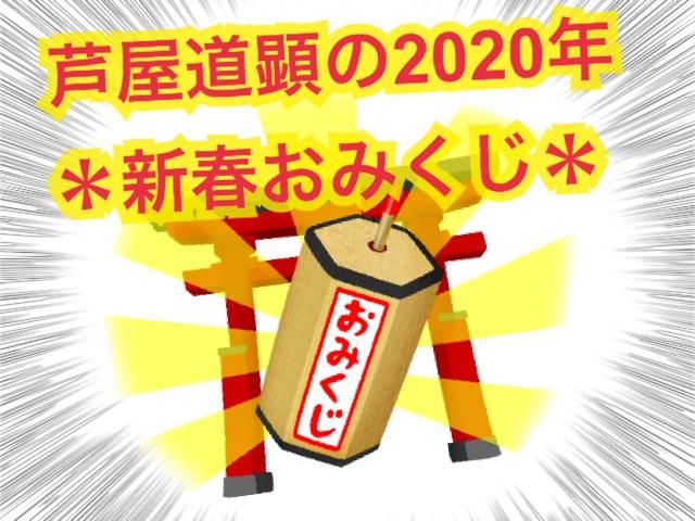 2020年新春おみくじ☆おぬしが今年『絶好調!』な運は何運か!?【芦屋道顕】