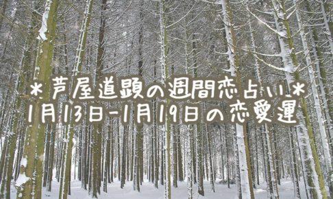 1月13日-1月19日の恋愛運【芦屋道顕の音魂占い★2020年】