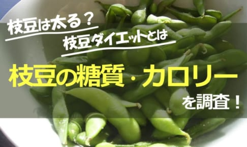 枝豆の糖質・カロリーを調査!枝豆は太る?枝豆ダイエットとは