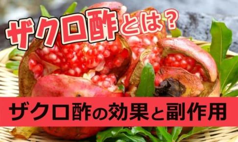 ザクロ酢とは?韓国でも大注目!ザクロ酢の効果と副作用