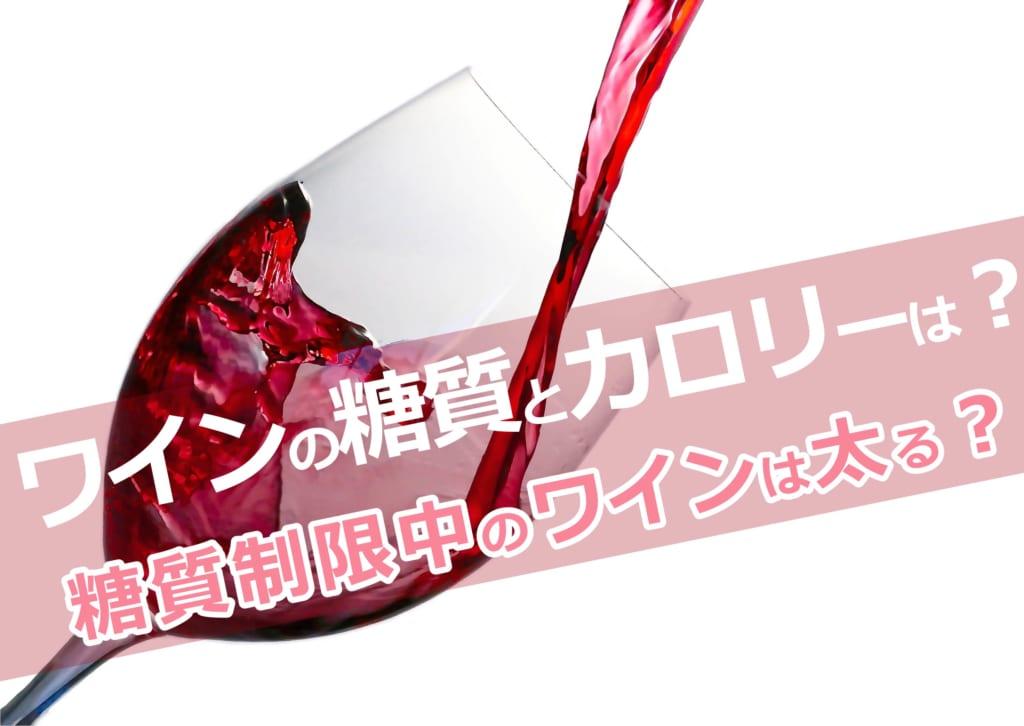 ワインの糖質とカロリーは?糖質制限中のワインは太る?ビールや焼酎の糖質量と比較!