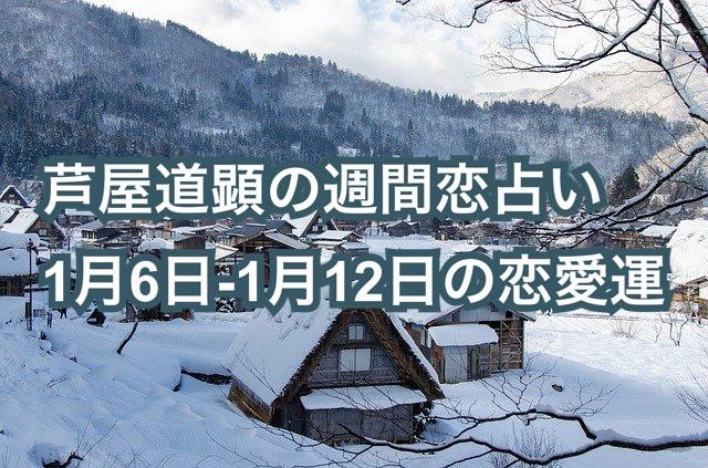 1月6日-1月12日の恋愛運【芦屋道顕の音魂占い★2020年】