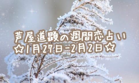 1月27日-2月2日の恋愛運【芦屋道顕の音魂占い★2020年】