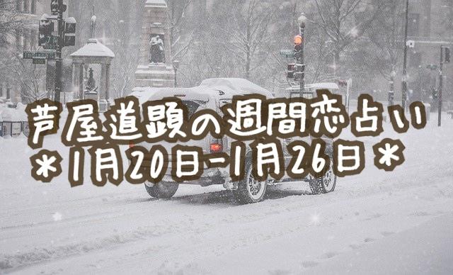 1月20日-1月26日の恋愛運【芦屋道顕の音魂占い★2020年】