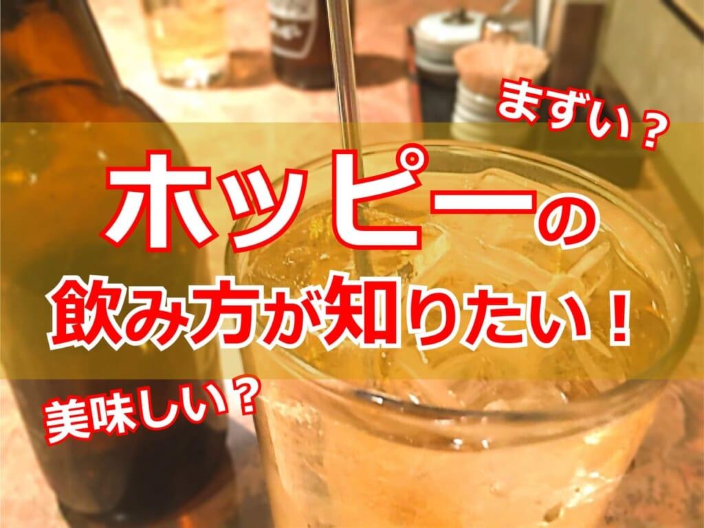 ホッピーの飲み方が知りたい!まずい?美味しい?なか・そとって何?