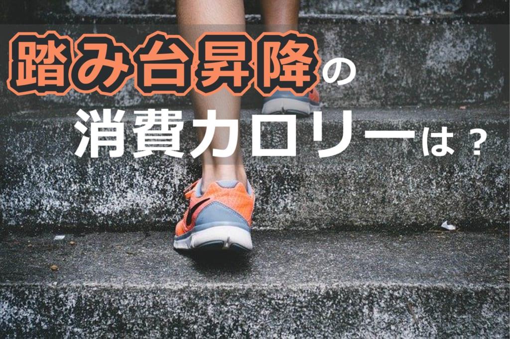 踏み台昇降の消費カロリーは?消費カロリーの計算方法やダイエットの成功報告