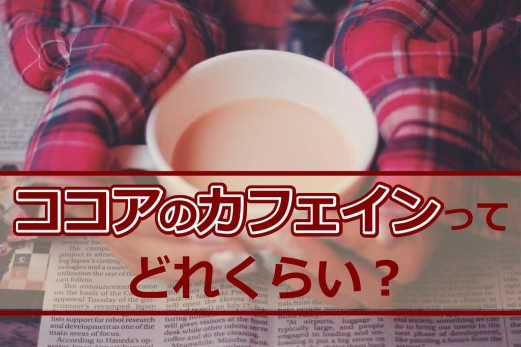 ココアのカフェインってどれくらい?授乳中や夜寝る前に飲んでもいいの?