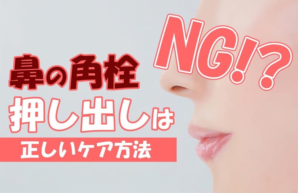 鼻の角栓押し出しはNG!?鼻の角栓をケアする正しい方法とは