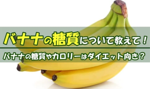 バナナの糖質について教えて!バナナの糖質やカロリーはダイエット向き?