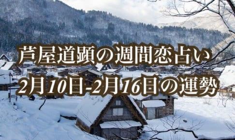 2月10日-2月16日の恋愛運【芦屋道顕の音魂占い★2020年】