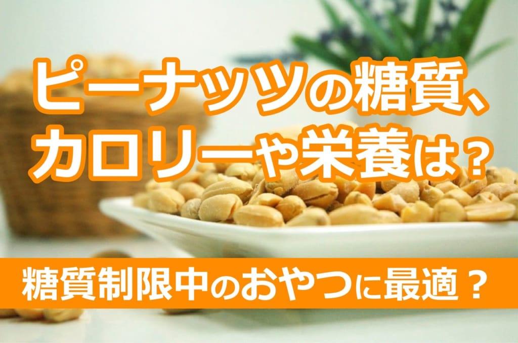 ピーナッツの糖質、カロリーや栄養は?糖質制限中のおやつに最適?
