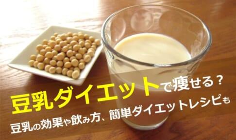 豆乳ダイエットで痩せる?豆乳の効果や飲み方、簡単ダイエットレシピも