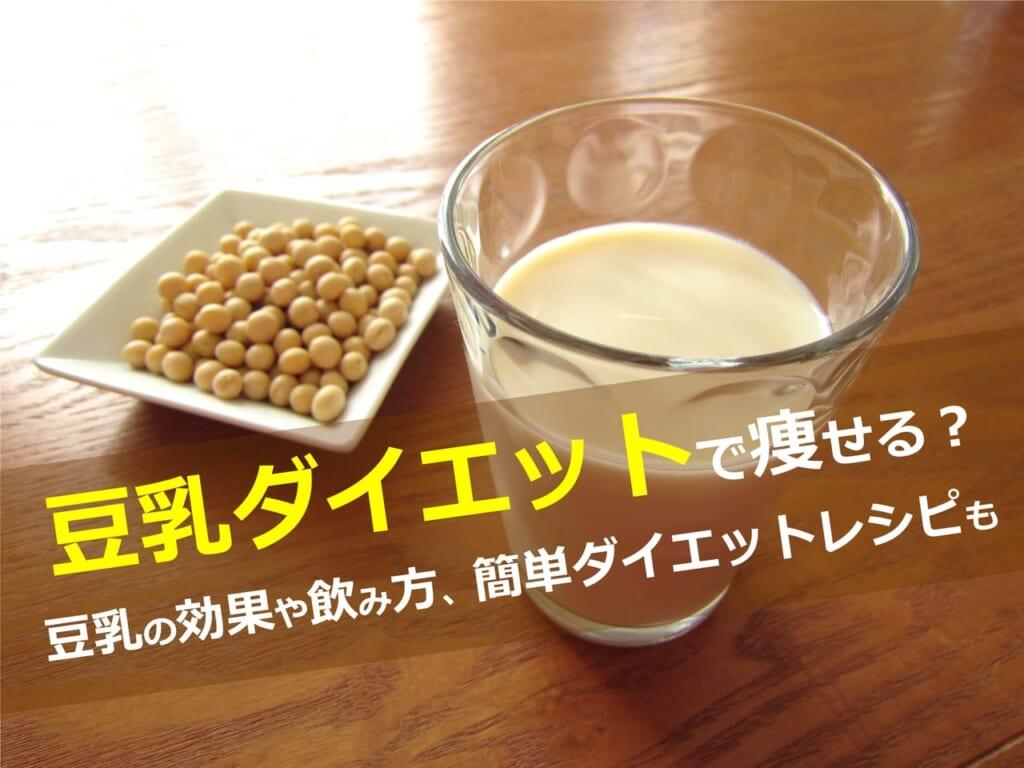 豆乳ダイエットで痩せる?豆乳の効果や飲み方、おすすめレシピも