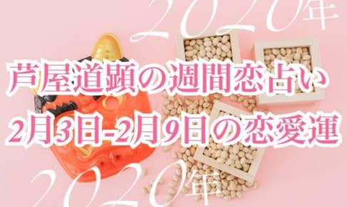 立春*2月3日-2月9日の恋愛運【芦屋道顕の音魂占い★2020年】