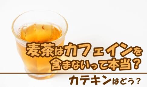 麦茶はカフェインを含まないって本当?カテキンはどう?