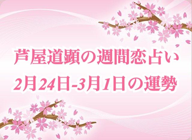 2月24日-3月1日の恋愛運【芦屋道顕の音魂占い★2020年】