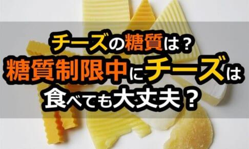 チーズの糖質は?糖質制限中にチーズは食べても大丈夫?チーズの簡単糖質オフレシピ