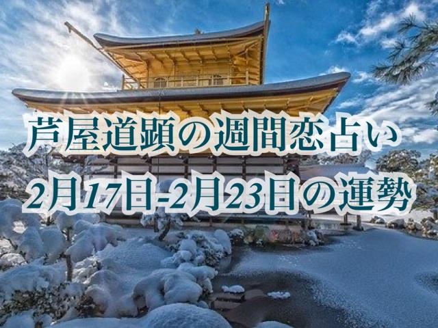 2月17日-2月23日の恋愛運【芦屋道顕の音魂占い★2020年】